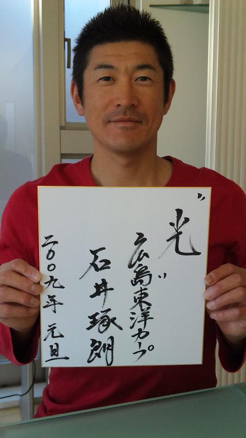 石井琢朗_カープ移籍