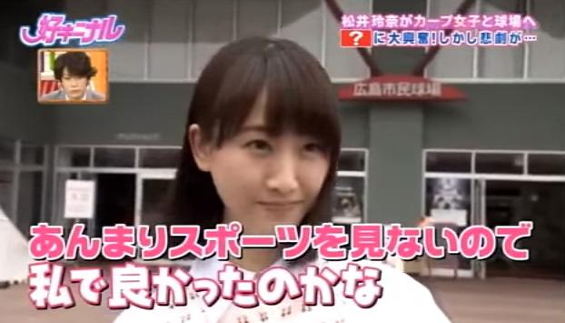 松井玲奈カープ女子02