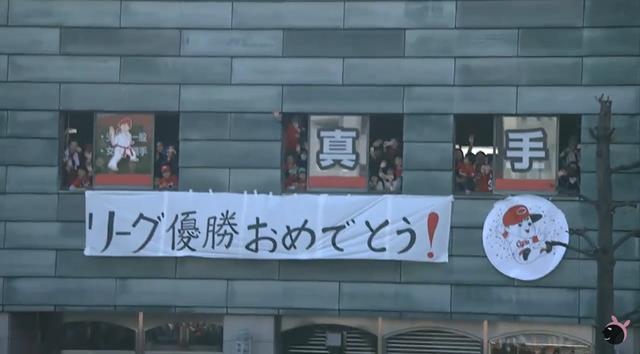 広島カープ優勝パレード36