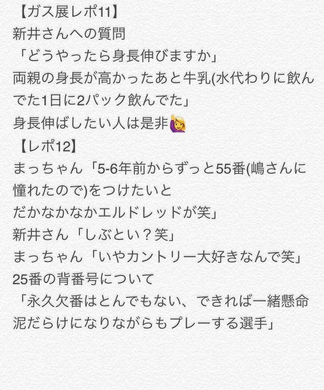 ガス展2017新井貴浩松山竜平トークショーレポート_04