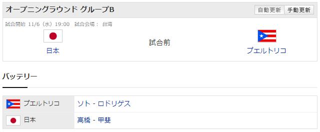 プレミア12_侍ジャパン_プエルトリコ_01
