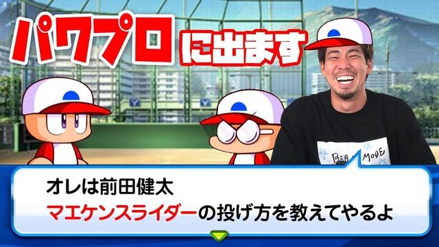 前田健太がパワプロとコラボ!「理想のマエケン」へ能力値修正希望
