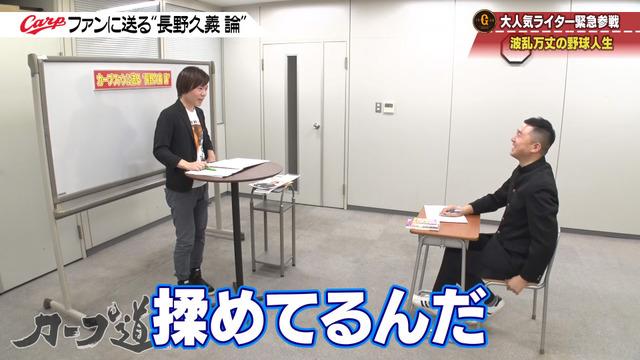 カープ道_長野久義論_プロ野球死亡遊戯_09