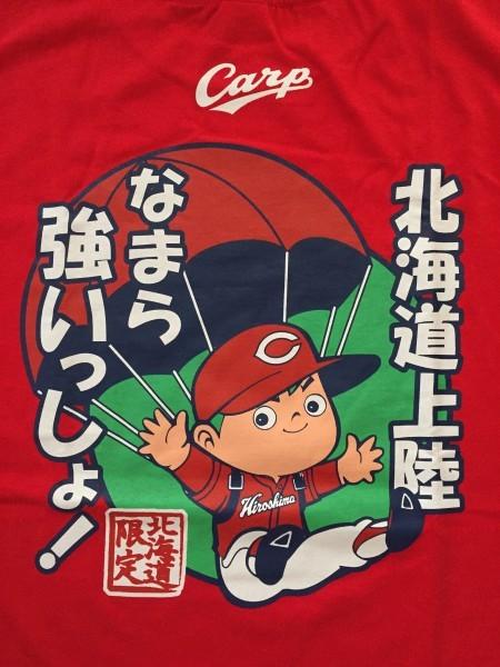 広島北海道最安交通手段