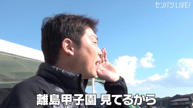 新井貴浩_離島中学生野球部_熱血指導_85