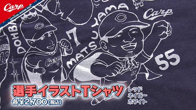 カープグッズ2021年新商品第2弾『こだわりデザインTシャツ特集』_09