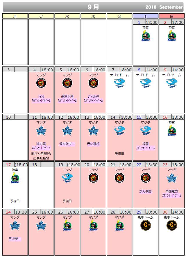 広島カープ9月11連戦