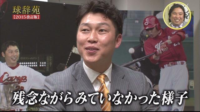 球辞苑新井貴浩_09