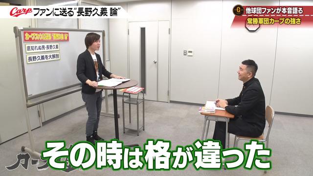 カープ道_長野久義論_プロ野球死亡遊戯_97