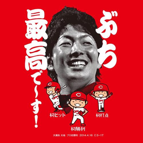 大瀬良大地ぶち最高です初勝利記念Tシャツ (2)