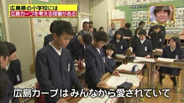 もし広島県でのカープの授業の様なのを他球団の地域でもやり出したら