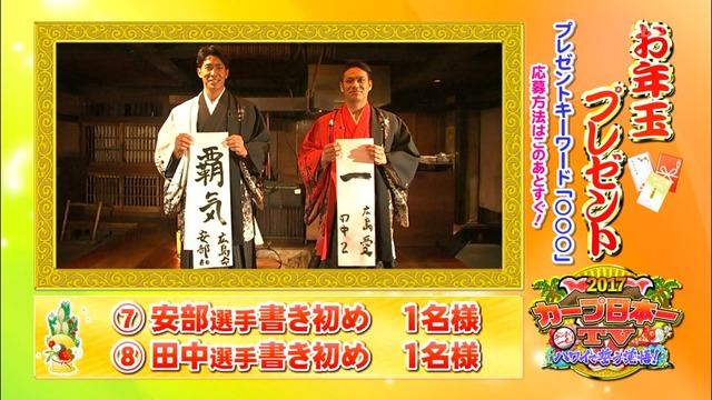2017カープ日本一TV_99_99_99_99