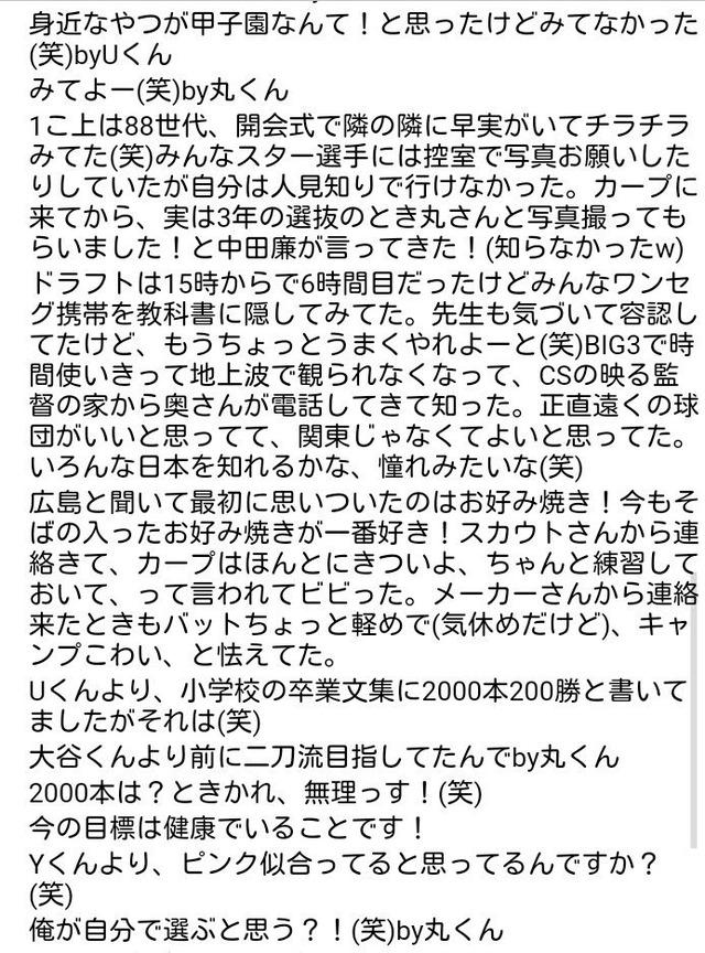 丸佳浩千葉県勝浦市トークショー_03