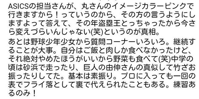 丸佳浩千葉県勝浦市トークショー_04