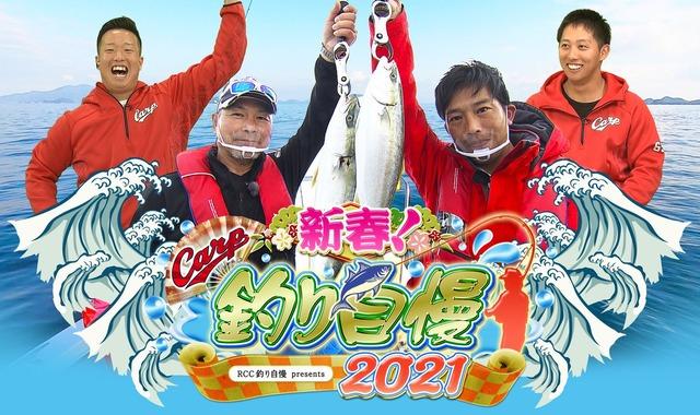 カープ羽月&塹江『新春!カープ釣り自慢2021』