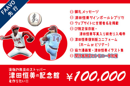 津田恒美記念館クラウドファインディング特典10万円