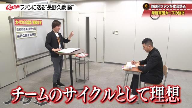 カープ道_長野久義論_プロ野球死亡遊戯_105