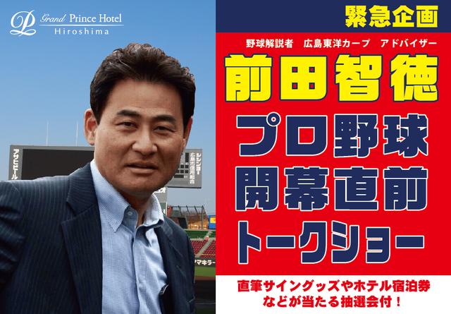 前田智徳_トークショー_グランドプリンスホテル広島
