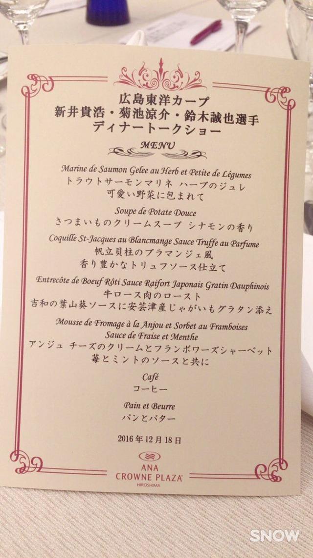 新井貴浩菊池涼介鈴木誠也ディナーショーメニュー