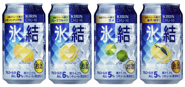 キリン_氷結果汁