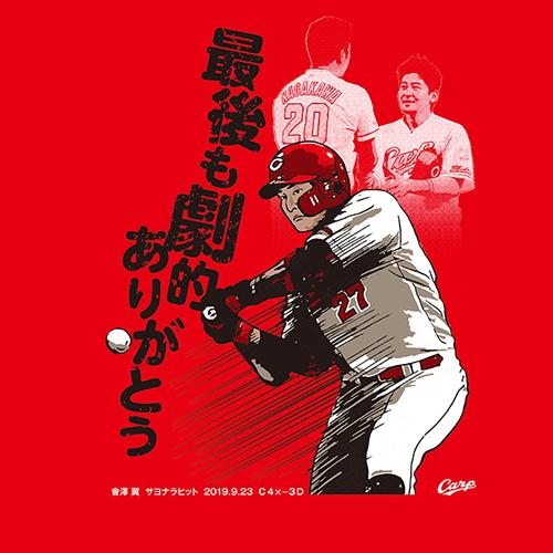 會澤サヨナラヒットTシャツ(3度目) (2)