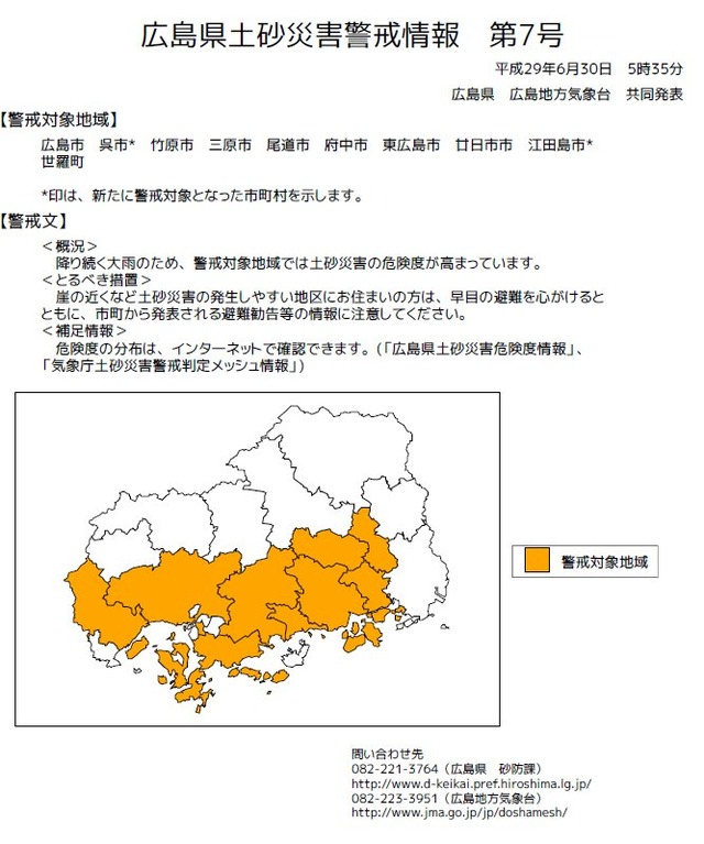 広島避難勧告 (1)