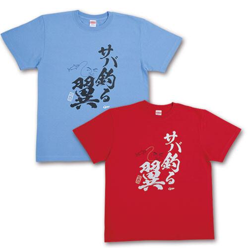 カープグッズ2020年回文_Tシャツ (1)