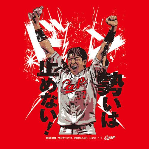 野間サヨナラTシャツ_02