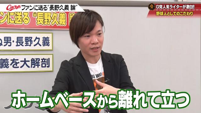 カープ道_長野久義論_プロ野球死亡遊戯_30