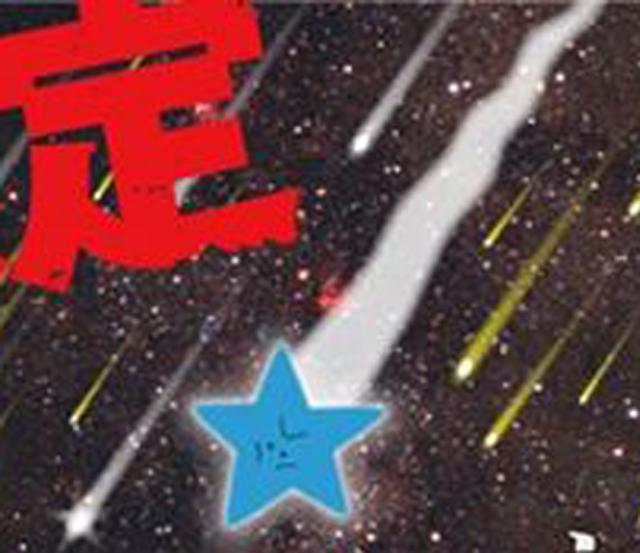 カープ_流れ星に乾杯_02