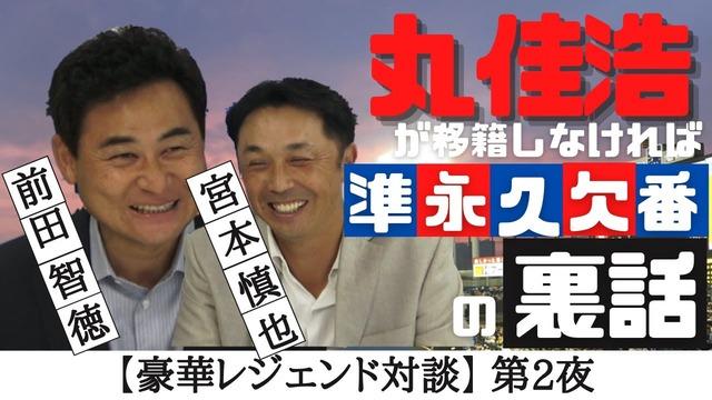前田智徳はカープ丸に背番号1をあげる予定だった