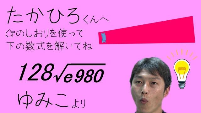 新井さん_ラブレター_03