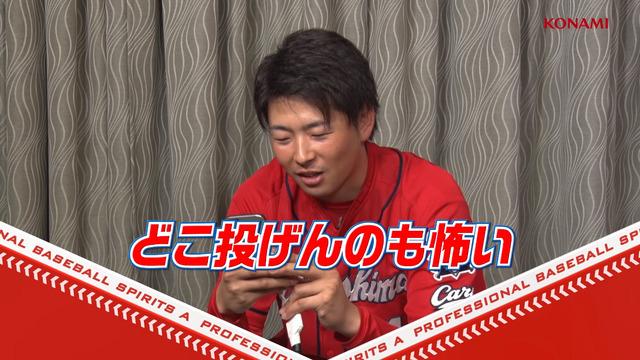 大瀬良床田_プロスピA_02