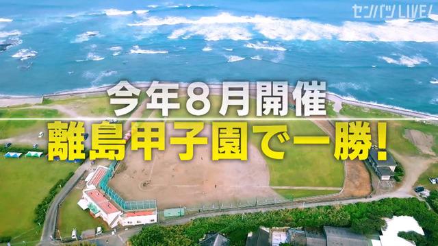 新井貴浩_離島中学生野球部_熱血指導_06
