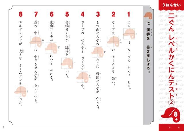 広島カープ漢字ドリル_11
