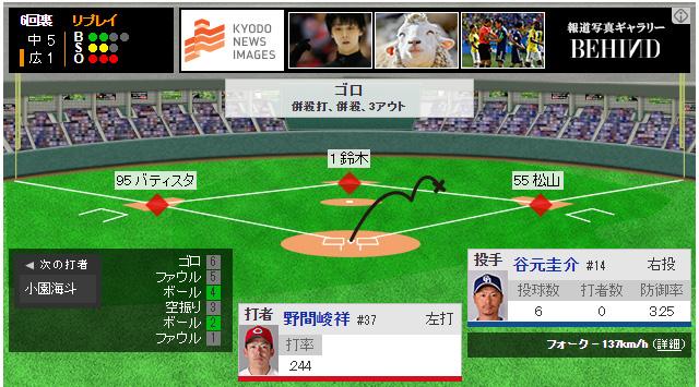 満塁で代打野間_01