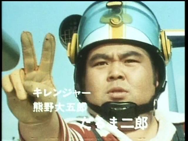 キレンジャー_ぽっちゃり (2)