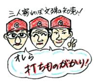 石井琢朗_LINEタンプ_打撃コーチ