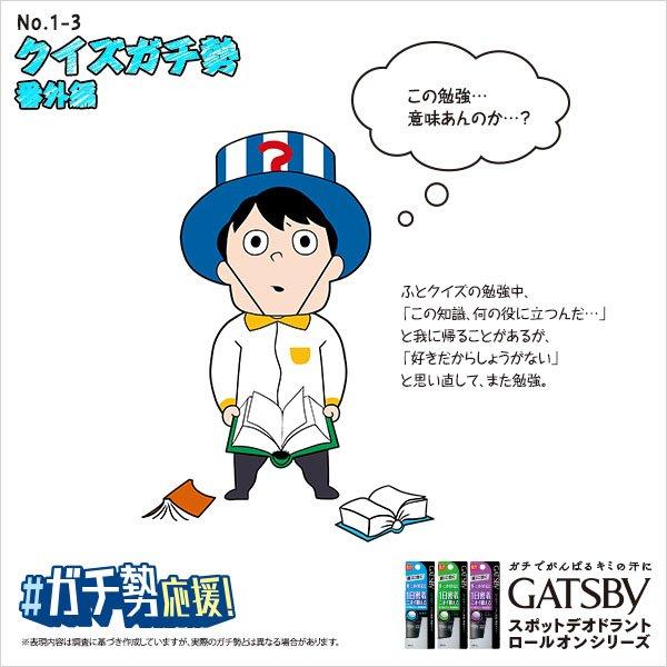 クイズガチ勢_03