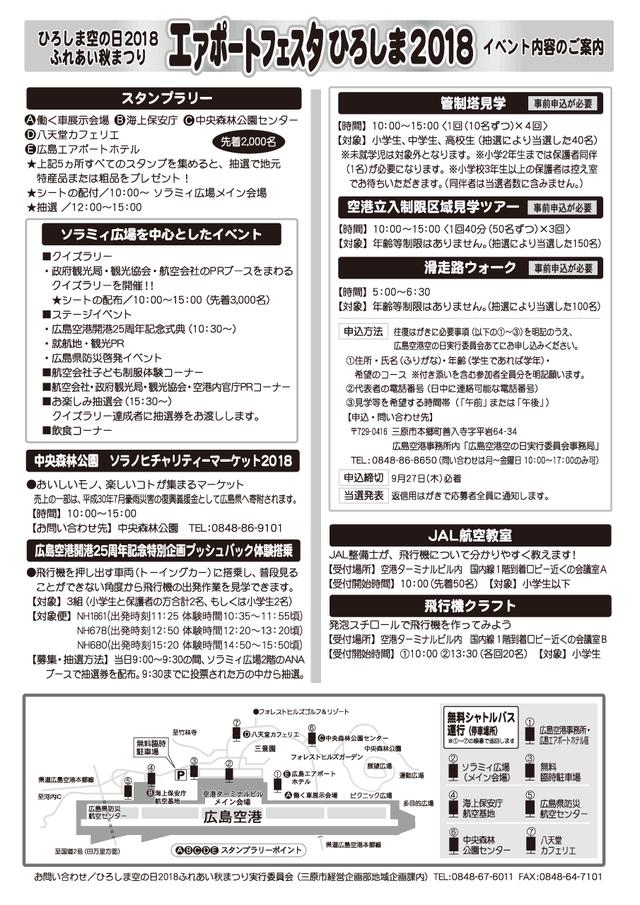 新井さん広島空港コラボ_03