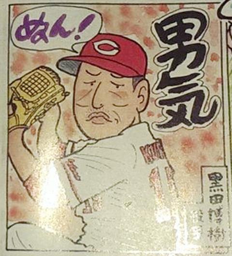 黒田博樹_マンガ