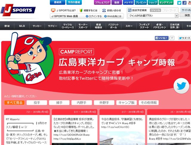 Jスポーツ_沖縄キャンプ_中継