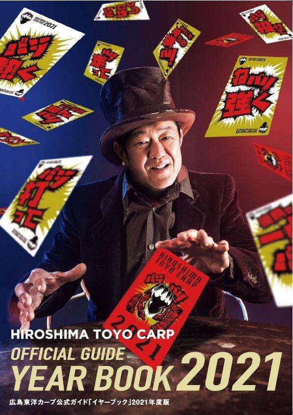 カープイヤーブック2021年版発売佐々岡監督マジシャン表紙