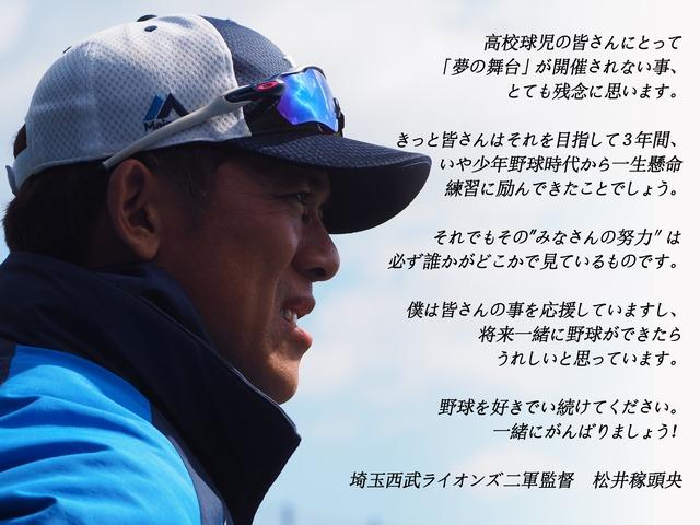 松井稼頭央甲子園中止コメント