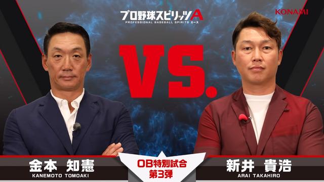 新井貴浩金本知憲プロスピA対決_01