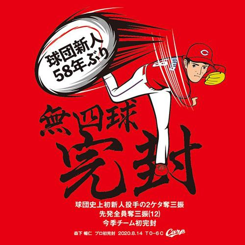 カープ森下暢仁プロ初完封勝利Tシャツ