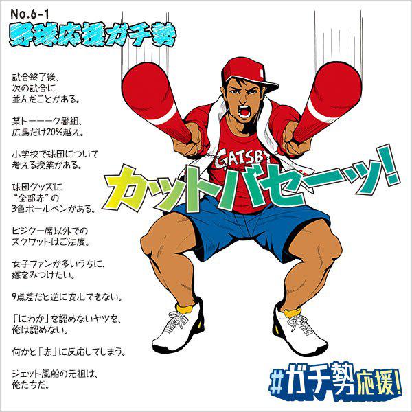 カープファン_ガチ勢