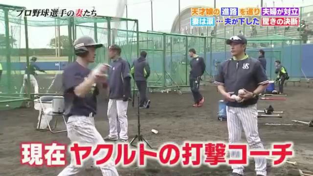 石井琢朗_プロ野球の妻たち_14