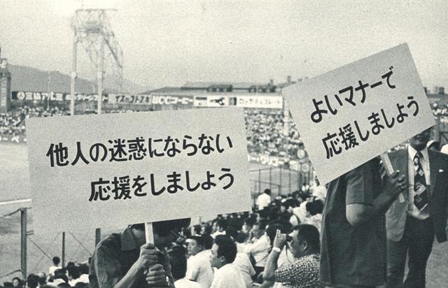 広島市民球場カープファン乱入