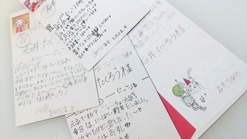石井琢朗娘手紙 (1)